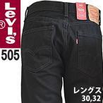 リーバイス 505 ワンウォッシュ ストレート ジーンズ 黒 ブラック ジップフライ USAライン レギュラーフィット Levis 00505-0260