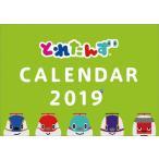 とれたんず 2019年版カレンダー