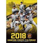 阪神タイガース 2019年版カレンダー