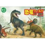 藤井康文の恐竜ワールド(おまけシール付き) 2021年 卓上カレンダー CL487