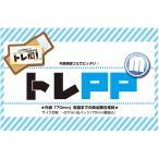 トレPP*M【トレ梱!シリーズ】