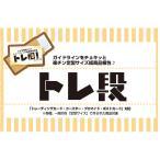 「トレ段【トレ梱!シリーズ】」の画像