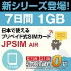 �ץ�ڥ���SIM������ JPSIM AIR 7���� 1GB�ץ�� SIM�Ѵ������ץ�����SIM�ԥ���