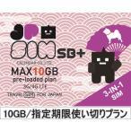 日本国内用プリペイドSIMカード JPSIM SB  10GB 指定期限使い切りプラン nano micro 標準SIMマルチ対応  SIMピン付