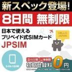 プリペイドSIMカード JPSIM 8days LTE無制限使い放題プラン 日本で使えるプリペイドSIMカード(Prepaid SIM card)