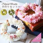 プリザーブドフラワー  リース キット 結婚祝い 結婚記念日 祝電 電報 リングピロー にも 花材