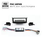 PAC JAPAN / CH1100 1DIN オーディオ/ナビ取付キット (2001y ダッジ デュランゴ,クライスラー PTクルーザー,ボイジャー、99-01y ジープ グランドチェロキー)