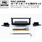 PAC JAPAN / CH1101 1DIN オーディオ/ナビ取付キット (2002-05y  PTクルーザー、02-03y デュランゴ、02-04y グランドチェロキー、03-05y ラングラー 他)