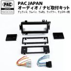 PAC JAPAN / CH1301 1DIN オーディオ/ナビ取付キット (1997-2001y チェロキー、97-02y ラングラー、98-00y デュランゴ、98-01y ラムバン,ラムピックアップ)
