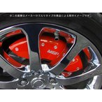 MGP ブレーキキャリパーカバー(MGPロゴ/レッド) / 2005-2010y クライスラー300、ダッジマグナム、チャージャー、チャレンジャー(5.7L)