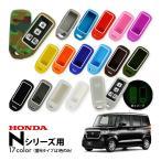 ホンダ Nシリーズ(N-BOX , NBOX , N-ONE , N-WGN , N-VAN)シリコン キーカバー/キーレスカバー/リモコンカバー/キーケース/リモコンケース