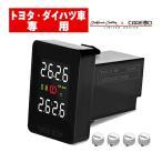 [Limited Design] トヨタ/ダイハツ車汎用 空気圧モニタリングシステム TY912 (シルバーセンサー) ワイヤレス 空気圧モニター/温度モニター/TPMSモニター