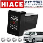 [Limited Design] トヨタ ハイエース 200系 (4型 5型) 空気圧モニタリングシステム TY912 (シルバーセンサー) ワイヤレス 空気圧モニター/TPMSモニター