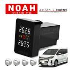 [Limited Design] トヨタ ノア NOAH 60系 70系 80系 空気圧モニタリングシステム TY912 (シルバーセンサー) ワイヤレス 空気圧モニター/TPMSモニター