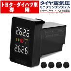 [Limited Design] トヨタ/ダイハツ車汎用 空気圧モニタリングシステム TY912 (ブラックセンサー) ワイヤレス 空気圧モニター/温度モニター/TPMSモニター