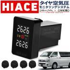 [Limited Design] トヨタ ハイエース 200系 (4型 5型) 空気圧モニタリングシステム TY912 (ブラックセンサー) ワイヤレス 空気圧モニター/TPMSモニター