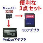 GetShopオリジナルセット SanDisk メモリースティック pro duo 32GB セット SanDisk 32GB microS