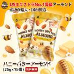 \期間限定セール/ポイント消化\おまけ付き/ハニーバターアーモンド 20g×20袋 US EXTRA No.1等級 ナッツ 国内生産 はちみつ バターかけ 個包装 SALE