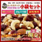 ポイント消化 送料無料 ミックスナッツ ドライフルーツ 小袋セット 18袋入り 無塩 素焼き メール便