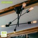 シーリングライト LED対応 天井照明 照明器具 北欧モダン おしゃれ インターフォルム Astre/アストル LT-2679(電球付属なし) アーム可動式 リビング