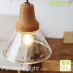 ショッピングペンダントライト ペンダントライト LED対応 天井照明 ガラス製 おしゃれ 北欧 インターフォルム Berka/ベルカ LT-9534(電球付属なし) ダイニング カフェ