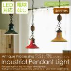 インターフォルム LED対応 ペンダントライト Burg/ブルク 8737(電球付属なし) アンティーク インダストリアル おしゃれ ダイニング カフェ