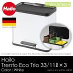 ショッピング分別 分別式ゴミ箱 Hailo(ハイロ) トレントエコトリオ33(ホワイト色) キッチン おしゃれ
