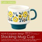 北欧デザイン スタッキングマグカップ(ブルー) キッチン用品 おしゃれ コップ ギフト 贈り物 お祝い