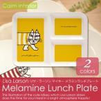 北欧デザイン リサラーソン メラミンランチプレート(イエロー) マイキー 猫 ネコ 食器 お皿 おしゃれ 子供用