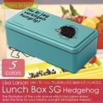ランチボックスSGサイズ(ハリネズミ) 保冷剤一体型 リサラーソン ハリエット お弁当箱 おしゃれ 北欧デザイン レディース メンズ