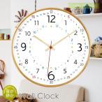 壁掛け時計 ウォールクロック おしゃれ 北欧 カジュアルデザイン Passerelle/パスレル 知育時計 リビング 子供部屋 幼稚園