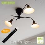 インターフォルム LED対応 シーリングライト Ronne/ロネ 9520(電球付属なし) アーム可動式 北欧モダン おしゃれ リビング