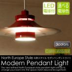 ペンダントライト(LED電球付属) アルミ製 LED対応 日本製 シンプレックス2 北欧 モダン スタイリッシュ おしゃれ ダイニング