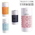 卓上 加湿器 コンパクト 軽量 USB 超音波式 オフィス 旅行 車 リビング スチーム LEDライト 彫刻 静音 除菌 におい ほこり 花粉 除去