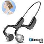 骨伝導イヤホン ワイヤレスヘッドセット Bluetooth 5.0 マイク スポーツ 防水 防汗 超軽量 高音質 無線 音楽 ノイズキャンセル ハンズフリー