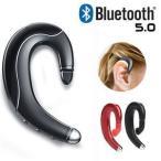 【25日まで3900円→1700円】Bluetooth5.0 ヘッドセット 片耳 高音質 超軽量 耳掛け型 イヤホン マイク内蔵 スポーツ ハンズフリー通話 ノイズキャンセリング