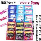 ショッピングダウニー Downy ダウニー アジアンダウニー 18袋セット お試しセット 小袋セット