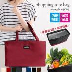 エコバッグ おしゃれ レジカゴバッグ 保冷 自立 買い物バッグ バッグ コンパクト レジ袋 レジ かごバッグ 保温 ショッピングバック セール