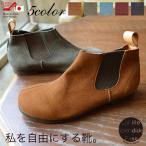 日本製 ショートブーツ ローヒール(セール価格・返品不可)(EASE)くにゅっとやわらかい生地が自由だ!サイドゴアのカジュアルショートブーツ(FOO-AM-18641)