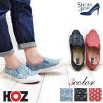 スニーカー スリッポン(HOZ(ホーズ)編み込み生地のグラデーションが鮮やか綺麗。毎日履きたいラクチンスリッポン(FOO-DL-VICKY)