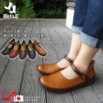 (BELLE(ベル))両手がふさがっていても靴が履ける。マグネットストラップぺたんこ靴(FOO-YK-KAYAK)H3.0