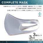 抗菌防臭・UVカット・冷感マスク(ATB-UV+)〜神戸の靴工場でつくる日本製マスク:3枚SET【MI-MASK】【返品交換不可】【クレジット・代引き決済のみ】