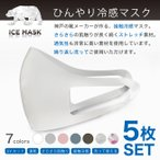 ひんやり冷感マスク〜神戸の靴工場でつくる日本製さらさら柔らかマスク(夏マスク):5枚SET(SN-MASK)(返品交換不可)(クレジット・代引き決済のみ)