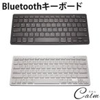 Bluetooth キーボード ワイヤレス コンパクト スマートフォン タブレット Android iPad iPhone