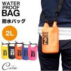 2L 防水バッグ ドライバッグ コンパクト バッグ プール 海 海水浴 アウトドア ショルダー 肩掛け ポーチ スイミング 防水