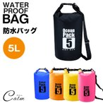 5L 防水バッグ ドライバッグ コンパクト バッグ プール 海 海水浴 アウトドア ショルダー 肩掛け スイミング 雨 通勤 防水