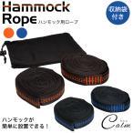 ハンモック ロープ 収納袋付き 固定 ベルト 簡単 設置 アウトドア キャンプ 2本セット