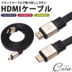 HDMIケーブル 4k2k対応 フラットケーブル 3m 金メッキ ハイスピード パソコン テレビ ゲーム 薄型 レコーダー 高画質