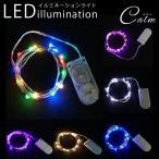LED イルミネーションライト 3個セット防水 2m 20灯 装飾 電飾 クリスマス パーティー 結婚式 ガーデンライト 屋外 屋内