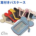 パスケース ICカード 定期入れ かわいい オシャレ 耳 付き 通勤 通学 鞄 改札 首 掛け 鞄 付け ケース